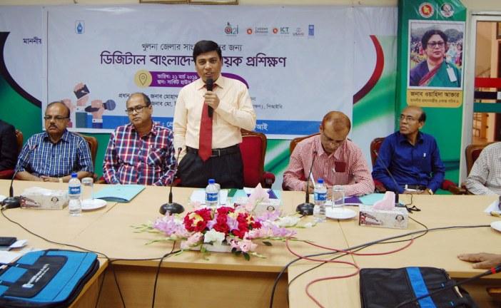 ডিজিটাল বাংলাদেশ আজ এক বাস্তবতার নাম: জেলা প্রশাসক