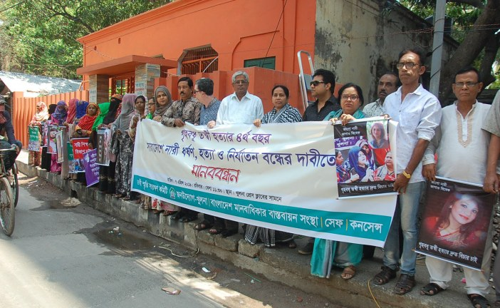 'নারী নির্যাতন মামলা দ্রুত বিচারের আওতায় আনার দাবী'