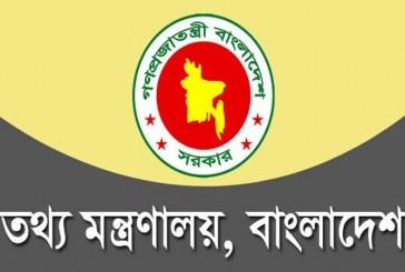 করোনা গুজব ঠেকাতে টিভির সংবাদ মনিটরিং