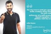 ক্রিকেট তারকা তামিম ডব্লিউএফপি'র শুভেচ্ছাদূত নিযুক্ত