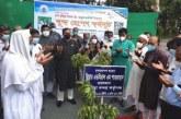 মোংলা বন্দর কর্তৃপক্ষের  জাতীয় শোক দিবস পালিত
