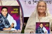 'জয়তু বঙ্গমাতা' গ্রন্থের মোড়ক উন্মোচন করলেন প্রধানমন্ত্রী