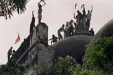 বাবরি মসজিদ ধ্বংসের রায়: বেকসুর খালাস পেলেন সকল অভিযুক্ত