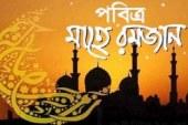 মঙ্গলবার সৌদি আরবে রোজা শুরু: বাংলাদেশ জানাবে আজ
