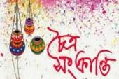 বাংলার চিরায়ত উৎসব চৈত্রসংক্রান্তি আজ