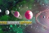 ৬ এপ্রিল, মঙ্গলবার
