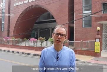 'এলো খুশির ঈদ' বলে শুভেচ্ছা জানালেন ব্রিটিশ হাইকমিশনার